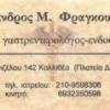 Гастроэнтеролог Франгулидис Александр