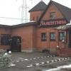 Ресторан ВАЛЕНТИНА