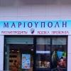 Магазин русских продуктов Мариуполь