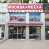 Супермаркет Москва в Салониках