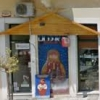 Магазин русских продуктов в Каламате