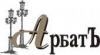 Дом русской книги АрбатЪ