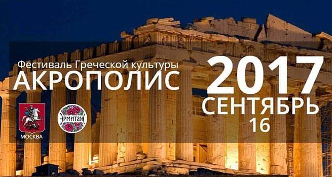 Гости греческого фестиваля оценили сиртаки и дзадзики