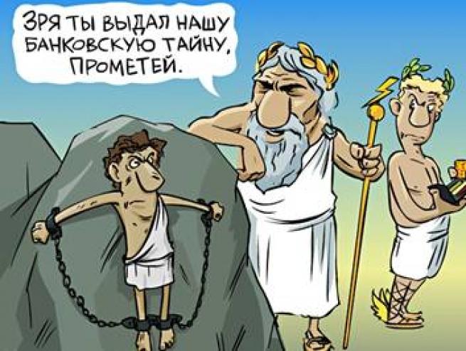 В ЕС отменили банковскую тайну. Какие последствия для Украины