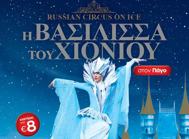 «Снежная королева» с 15 декабря до 23 декабря 2017 года