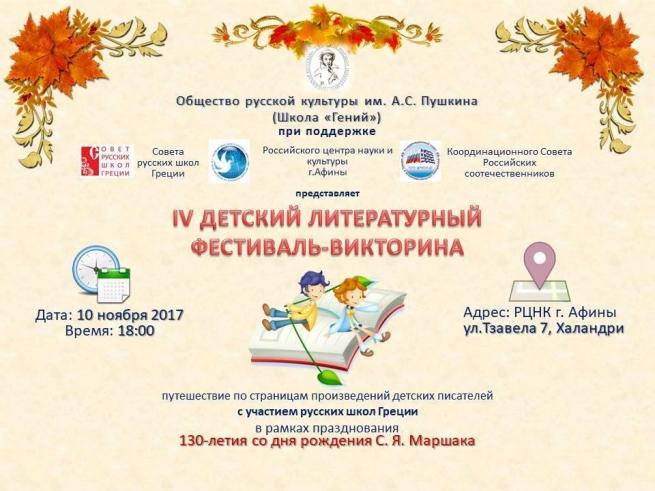 10 ноября в РЦНК IV детский литературный фестиваль-викторина к 130-летию со дня рождения С.Маршака