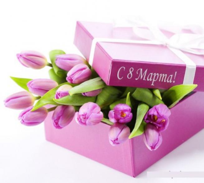 Поздравления с 8 Марта  TostunRu