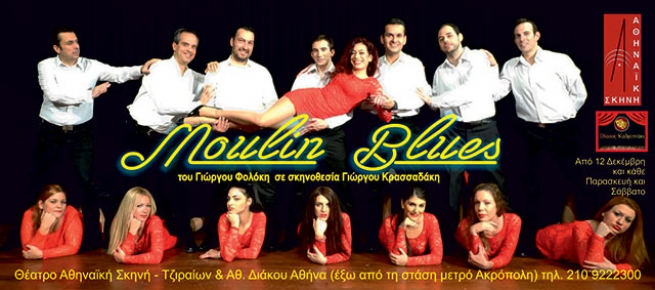Moulin Blues в Афинах