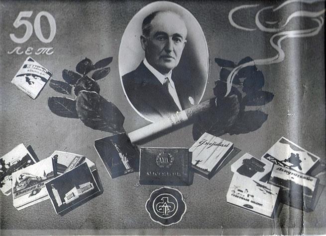 Главный табачный мастер СССР