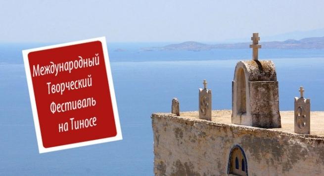 Международный Творческий Фестиваль в Греции 22-29 сентября 2017 г.