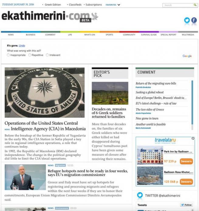 Греческая газета попала под цензуру после публикации данных о ЦРУ - Русские Афины | Новости Греции