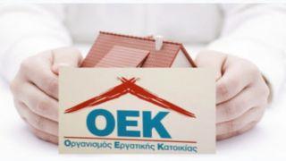 ΟΑΕΔ: бесплатное жилье для уязвимых домохозяйств