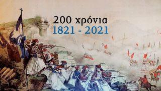 О помощи России в создании независимого греческого государства