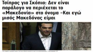 Заявление Ципраса по поводу Скопье: я наполовину македонец!