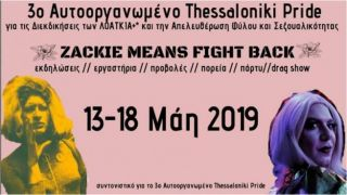 3-й гей-парад в Салониках