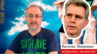 Василис Макридис: В высылке российских дипломатов большую роль сыграл Джеффри Пайетт