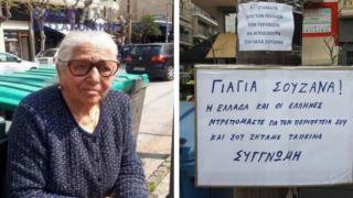 Штраф в размере 2.600 евро 90-летней понтийке