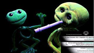 «Лягушка, которая прыгнула в болото» в программе «Вдохни»