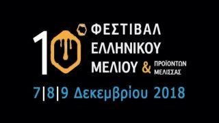 В Афинах состоялся 10-й Фестиваль меда