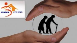 Программа трудоустройства «Помощь на дому» - 2 909 вакансий