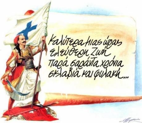 25 марта в Греции – двойной праздник - День Независимости и Благовещение