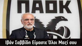 Саввидис пожертвовал 1 млн. евро больнице АХЕПА на борьбу с коронавирусом