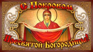Сегодня в Греции отмечают Покров Пресвятой Богородицы