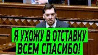 Не братья? На второй день после отставки Медведева тоже самое сделал Гончарук