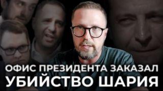 Украинский политик и блогер Шарий обвинил офис Зеленского в заказе на его убийства