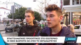 Молодежь уезжает из Греции