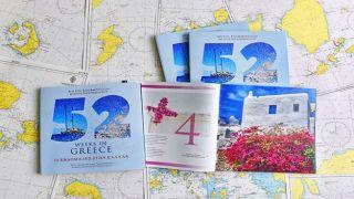"""""""52 недели в Греции"""" – бестселлер с новым взглядом на Элладу"""