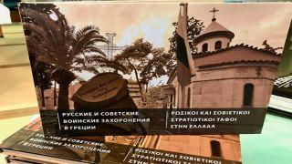 В Афинах презентовали памятный альбом о русских и советских военных захоронениях