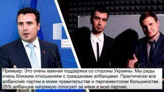Премьер Северной Македонии рассказал, сколько готов заплатить Фанару за Томос