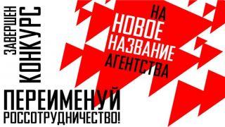 Россотрудничество сменило название на «Русский Дом»