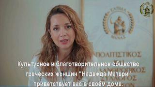 В Греции начало деятельность общество греческих женщин «Надежда матери»