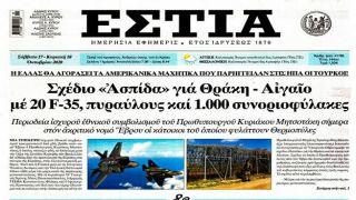 ESTIA: Греция может получить 6 самолетов  F-35