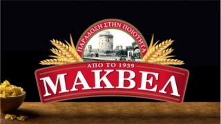 ΜΑΚΒΕΛ: Греческие макароны, покорившие мир