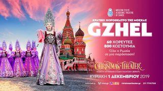 1 декабря | Театр танца «Гжель» |  Афины Christmas theater