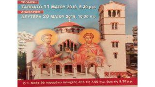 До 20 мая в Афинах,  мощи Св.Космы и Дамиана из Афона