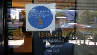 Рост использования кредитных карт в Греции замедлился