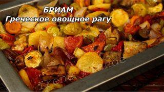 Бриам или овощное рагу по-гречески.