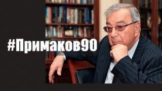 """К 90-летию Е.М.Примакова в Афинах пройдёт конференция """"От разворота над Атлантикой к многополярному миру"""""""