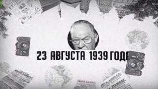 23 августа годовщина пакта Молотова - Риббентропа