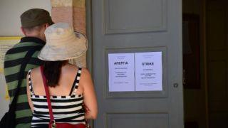 Закрыты в понедельник все музеи и археологические памятники