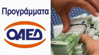 OAED: новая программа для 2500 безработных