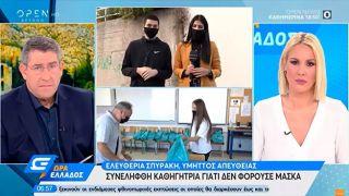 Арестован учитель, который не носил маску