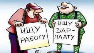 """Безработица в сентябре """"отступила"""""""