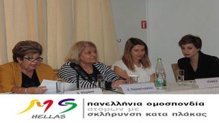 Мероприятия в Международный день рассеянного склероза