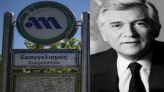 """Семья Бакояннис отказывается от переименования станции метро """"Эвагелизмос"""""""