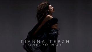 Представлено видео греческой песни для Евровидения 2018